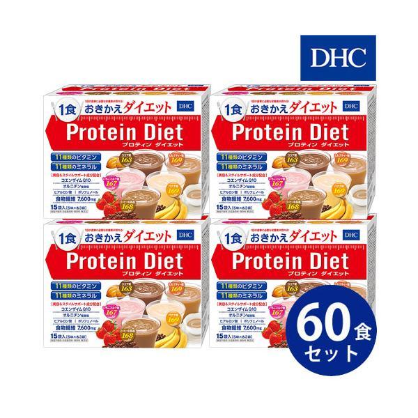 [即納][4箱セット]DHC プロテイン ダイエット ドリンクタイプ 15袋入×4箱セット[送料無料]プロティンダイエット*シェーカー以外同梱不可