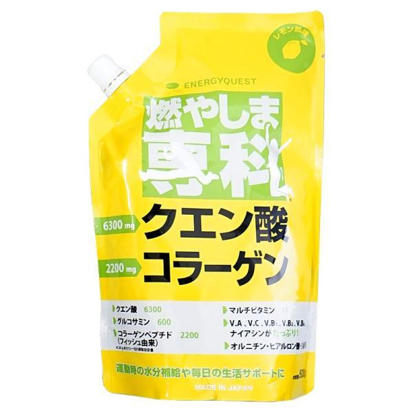 エナジークエスト 燃やしま専科 500g レモン風味 クエン酸コラーゲン[送料無料]