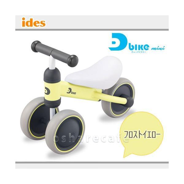 RoomClip商品情報 - アイデス ディーバイクミニ(フロストイエロー)[三輪車/乗用玩具/D-Bike mini][送料無料]