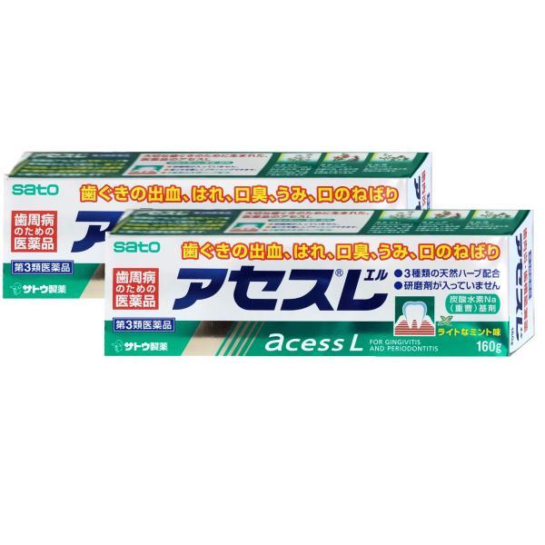 セット  第3類医薬品 アセスL160g×2個 ミント/歯磨き粉  佐藤製薬