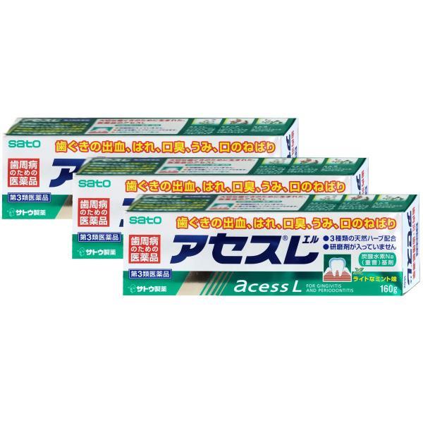 セット  第3類医薬品 アセスL160g×3個 ミント/歯磨き粉  佐藤製薬