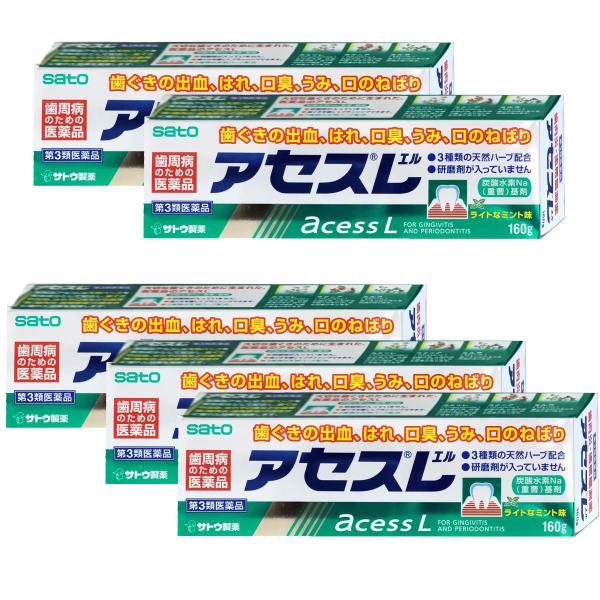 セット  第3類医薬品 アセスL160g×5個 ミント/歯磨き粉  佐藤製薬