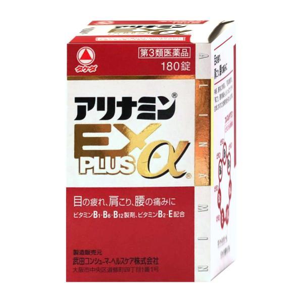 第3類医薬品 アリナミンEXプラスα180錠 武田コンシューマーヘルスケア株式会社