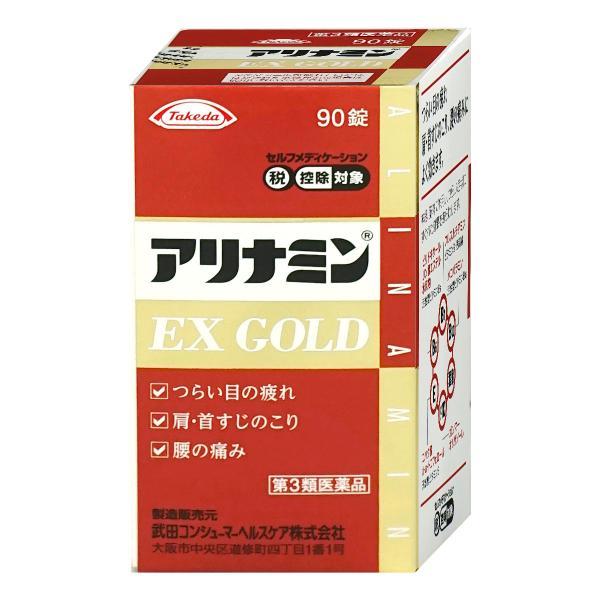 第3類医薬品 アリナミンEXゴールド90錠(セルフメディケーション税制対象) 武田コンシューマーヘルスケア株式会社