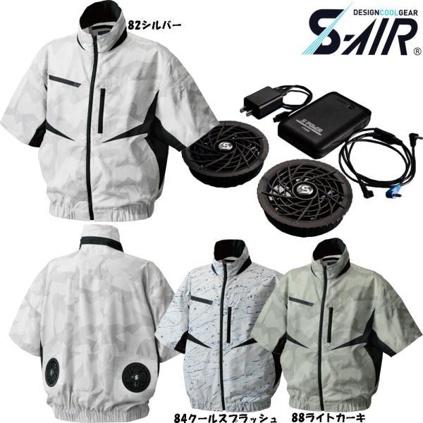 ビッグサイズ S-AIR 空調ウェア EUROスタイルデザイン半袖ジャケット(ファンセット+バッテリーセット付き) 4L〜7L 空調服 送料無料