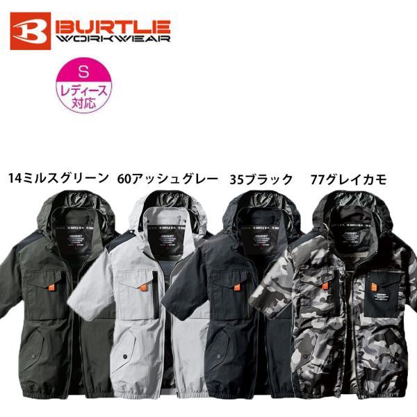BURTLE エアークラフトタクティカル半袖ブルゾン(服地のみ)S〜3XL 空調服 遮熱 撥水 UVカット 男女兼用