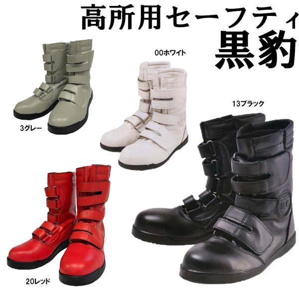 黒豹高所用半長マジック安全靴 24〜30cm
