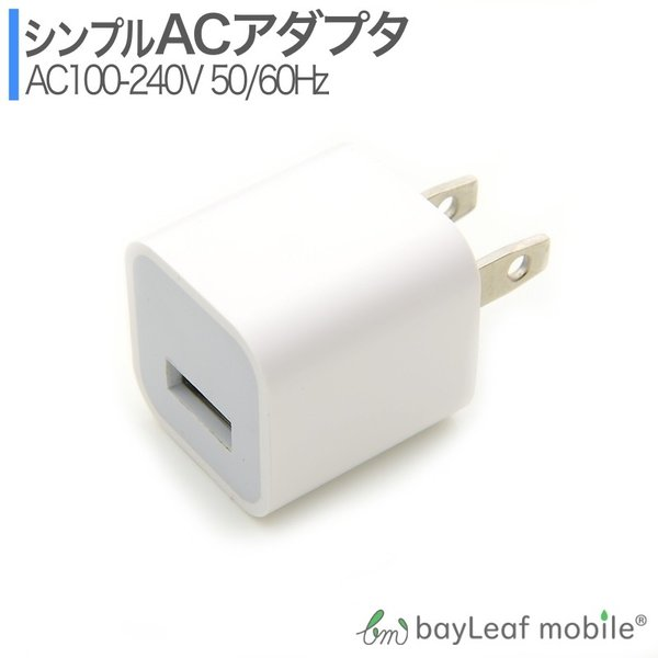 ACアダプター iPhone USB充電器 充電 iPad スマホ タブレット Android 各種対応 コンセント コンパクト 旅行 PL保険加入済み|oshintamart