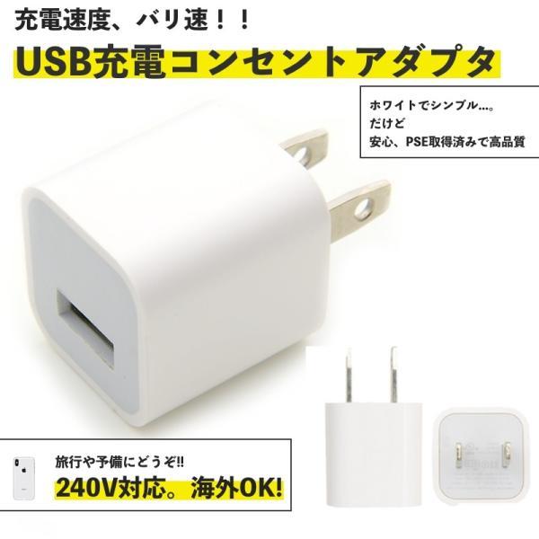 ACアダプター iPhone USB充電器 充電 iPad スマホ タブレット Android 各種対応 コンセント コンパクト 旅行 PL保険加入済み|oshintamart|02
