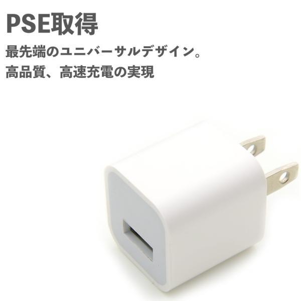 ACアダプター iPhone USB充電器 充電 iPad スマホ タブレット Android 各種対応 コンセント コンパクト 旅行 PL保険加入済み|oshintamart|03