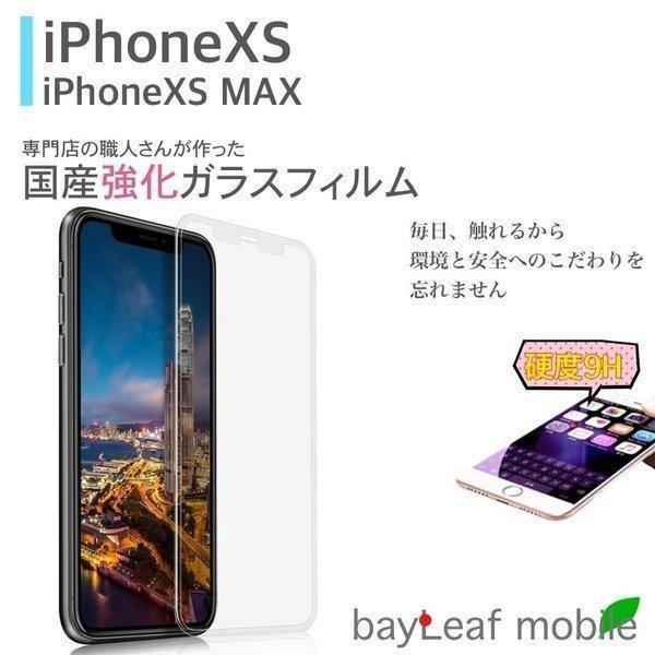 iPhone XS MAX フィルム ガラスフィルム iPhoneXS MAX iPhoneX iPhone X 液晶 保護 シート