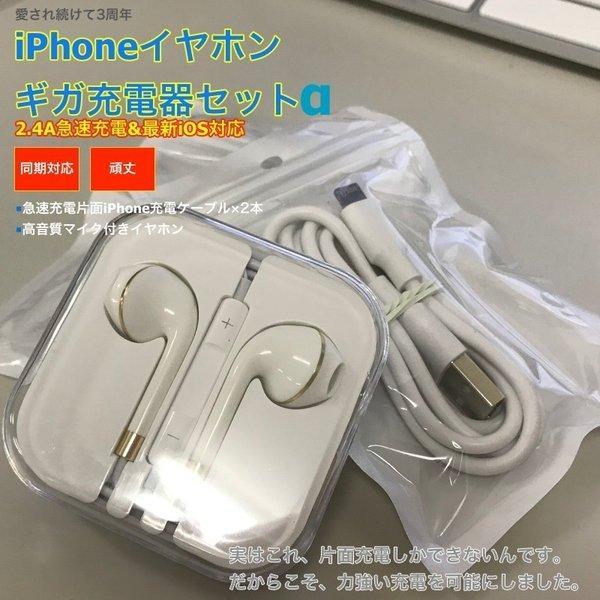 iPhoneイヤホンギガ充電器セット ポイント消化 oshintamart