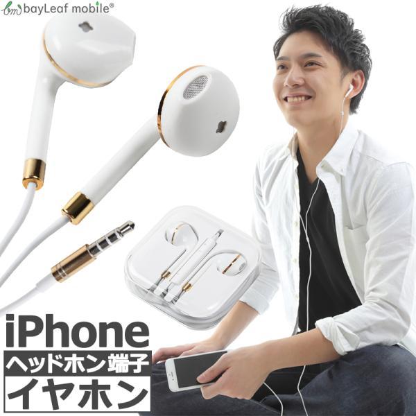 iPhone イヤホン iphone 高音質 最高品質 アイフォン6 iphone6 plus iPad ipod イヤホンマイク 音量ボタン付き iphone5 iphone4s iphone5s イヤホン かわいい|oshintamart