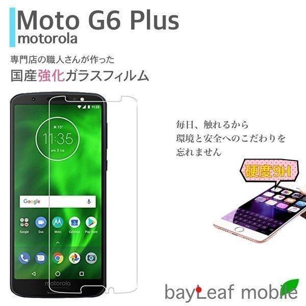Motorola Moto G6 Plus 強化ガラスフィルム 液晶保護 旭硝子製   飛散防止 硬度9H ラウンドエッジ 0.3mm
