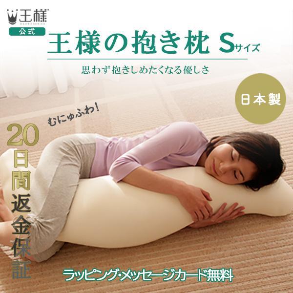 王様の抱き枕Sサイズ 送料無料 マルチ枕プレゼント ポイント2倍 超極小ビーズの王様の夢枕シリーズ だきまくら だき枕 まくら マクラ|ossya