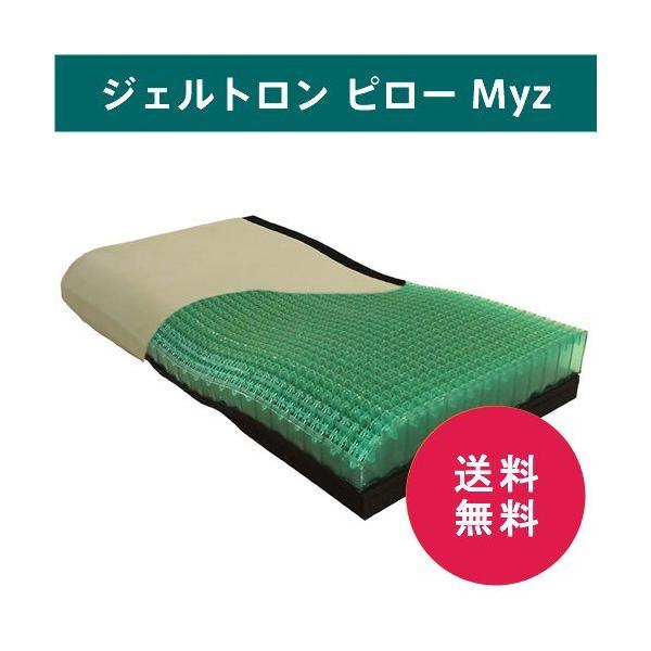 ジェルトロン ピロー Myz 高さ調節可能 日本製 マイズ GELTRON 60×33cm やや低め〜標準 送料無料 枕 まくら ピロー 寝具|ossya