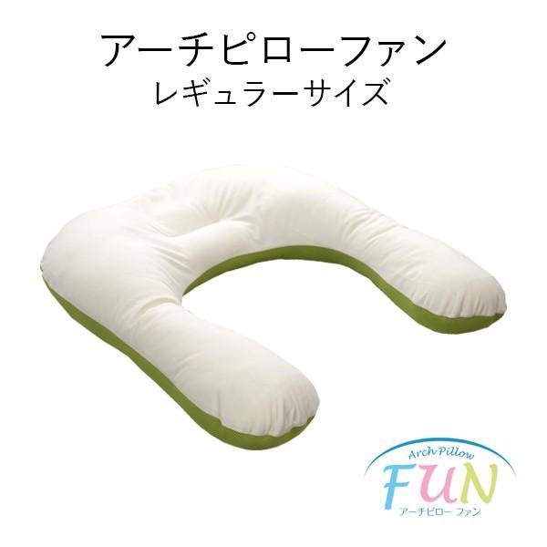 アーチピローファン レギュラーサイズ アーチピローFUN 抱かれ枕 眠り製作所 Arch Pillow Fun 枕 まくら 寝具 ピロー ポイント10倍|ossya