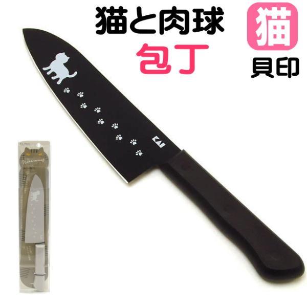 包丁 三徳包丁 黒 ステンレス 猫イラスト ナイフ キッチン 料理 台所