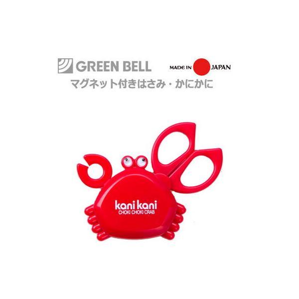 はさみ 日本製 マグネット付き KaniKani かに カニ ステンレス 輪ゴム掛け GREEN BELL ハサミ コンパクトサイズ ケース付き かわいい