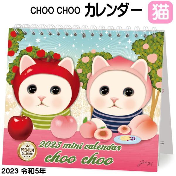 猫 卓上カレンダー choochoo 日本製 2022年 令和4年 白猫 JETOY ジェトイ 月めくり 紙 小サイズ  猫 雑貨 小物 グッズ 女性 レディース かわいい