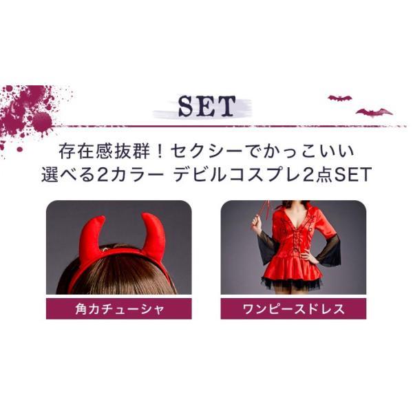 ハロウィン コスプレ 悪魔 衣装 赤 黒 レディース デビル コスチューム 大きいサイズ 仮装 かわいい 可愛い セクシー ツノ コスプレ衣装 osyarevo 02