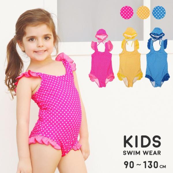 キッズ 水着 女の子 子供 子供水着 キャップ付 ワンピース水着 キッズ 女の子 ドット柄 ワンピース スイムキャップ