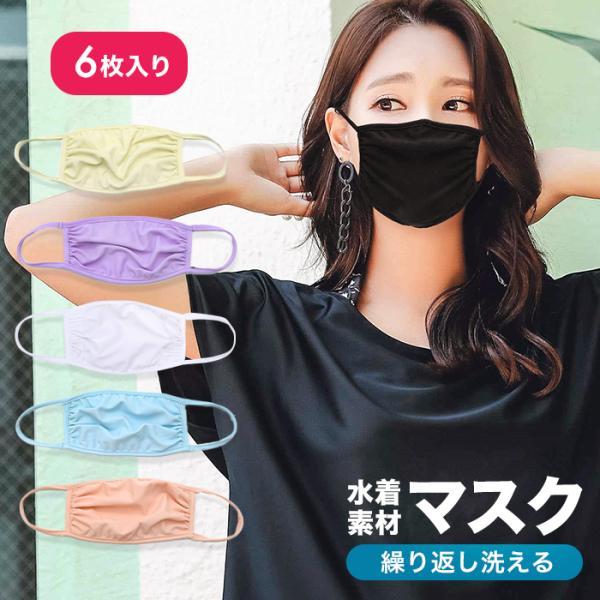【4月下旬頃入荷予定】マスク 水着素材マスク 白 6枚セット 水着マスク ますく 繰り返し 洗える 黒 ブラック ピンク ブルー イエロー すっぴん UV対策|osyarevo