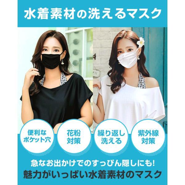 【4月下旬頃入荷予定】マスク 水着素材マスク 白 6枚セット 水着マスク ますく 繰り返し 洗える 黒 ブラック ピンク ブルー イエロー すっぴん UV対策|osyarevo|02