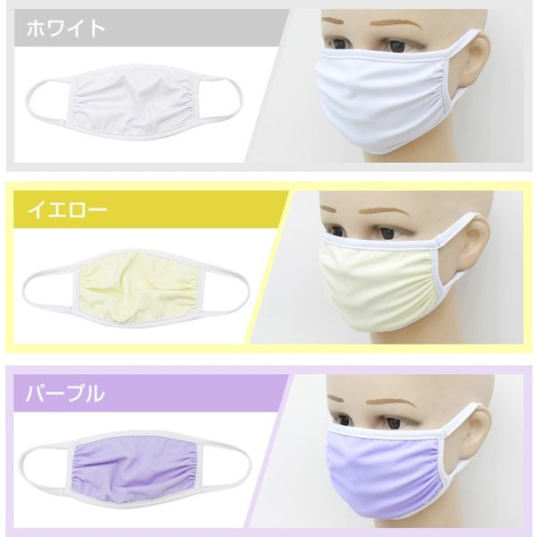 【4月下旬頃入荷予定】マスク 水着マスク 白 12枚入り 繰り返し 洗える 水着素材マスク 水着生地 ますく ピンク ブルー イエロー パープル  小さめ|osyarevo|10