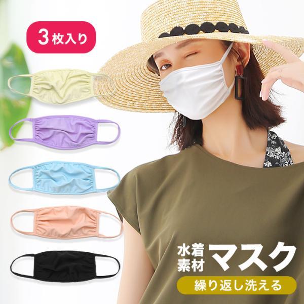 【4月下旬頃入荷予定】マスク 洗えるマスク 水着素材 水着生地 水着マスク 布 繰り返し 同色3枚セット 白 黒 ますく mask|osyarevo