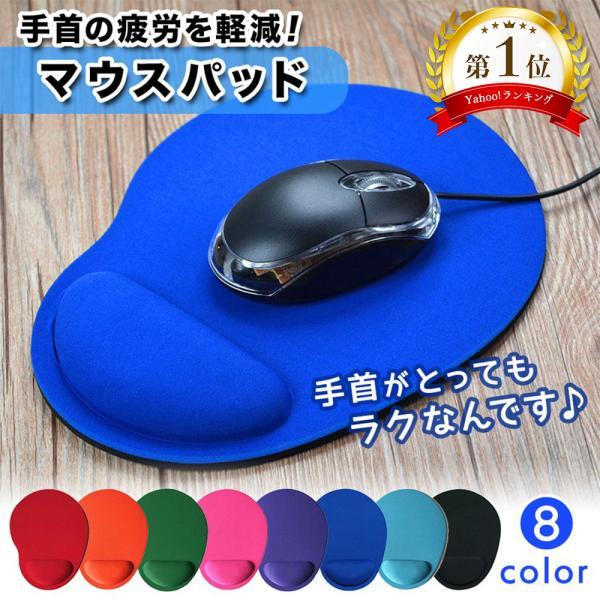 マウスパッド手首手首置き疲労軽減PCパソコン周辺機器おしゃれ人気便利大型低反発リストレストレーザーマウス光学式マウス
