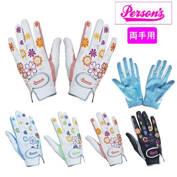 パーソンズ  ゴルフ グローブ レディース  PSGL-16 両手用 かわいい花柄 Persons Golf Glove   PSGL-16「ネコポス便対応〜4枚まで」