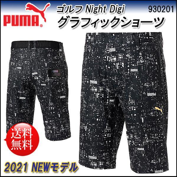 プーマ ゴルフ Night Digi グラフィック ショーツ 930201 PUMA GOLF 21 Night Digi Graphic Shorts 930-201 ハーフパンツ