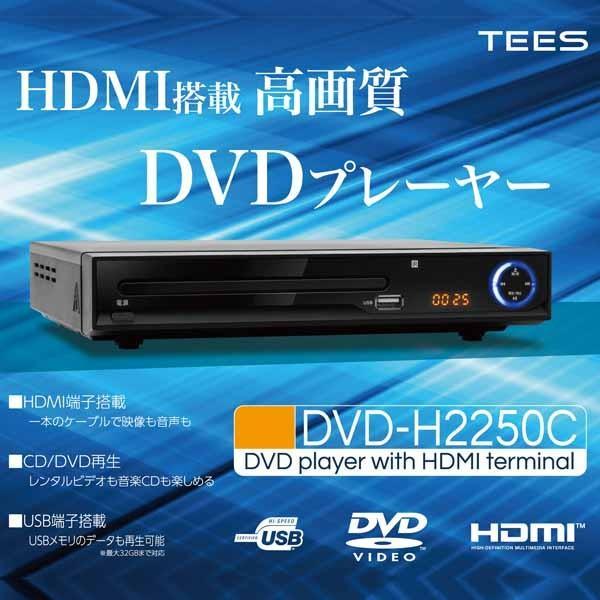 DVDプレーヤーHDMI端子付き高画質HDMIケーブル付きDVD-H2250CTEES