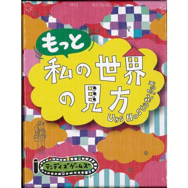 もっと私の世界の見方(私の世界の見方拡張セット) 3-512018110353|otakara-machida