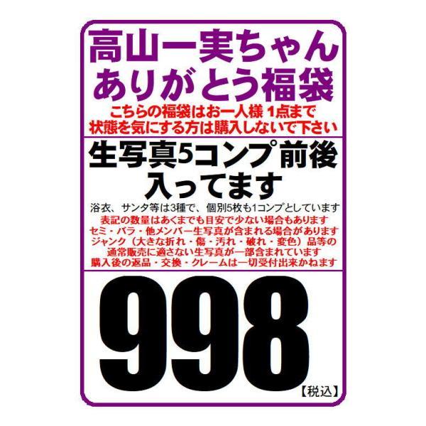 【中古/状態未チェック】乃木坂46 公式生写真 高山一実 5〜7コンプ入り福袋|otakaraichiba-store