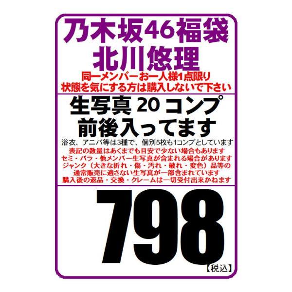 【中古/状態未チェック】乃木坂46 公式生写真 北川悠理 9〜11コンプ入り福袋|otakaraichiba-store