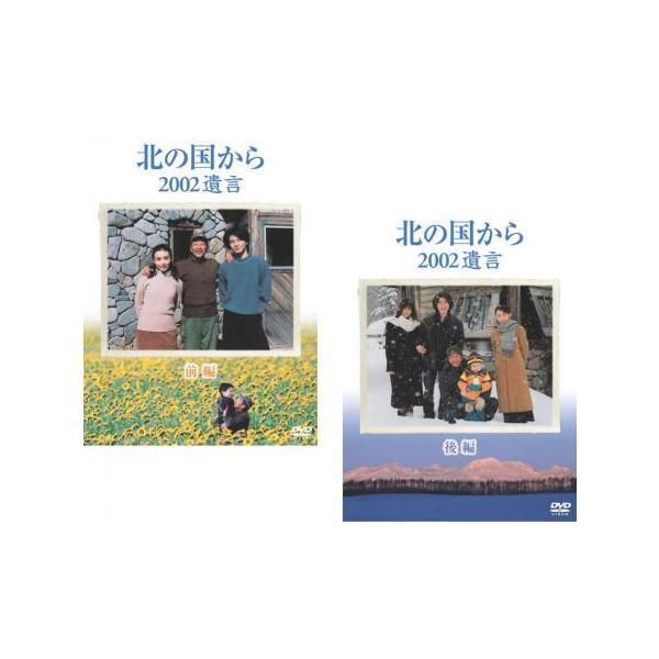 北の国から2002遺言全2枚前編・後編レンタル落ち全巻セット中古DVDテレビドラマ
