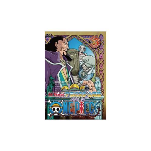ケース無::ONEPIECEワンピースフォースシーズンアラバスタ・上陸篇R-3(第99話〜第101話)レンタル落ち中古DVD