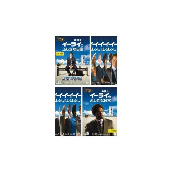 ケース無::弁護士イーライのふしぎな日常全12枚第1話〜第26話最終レンタル落ち全巻セット中古DVD海外ドラマ