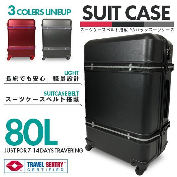 スーツケース 超軽量 ケースベルト搭載 TSAロック 360度回転キャスター 多段階調節キャリーバー Lサイズ 80L###ケースABS40-L###
