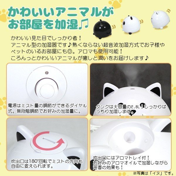 アニマル加湿器 パンダ 犬 猫 超音波式 加湿器 アロマディフューザー アロマ対応 2.8L 卓上 かわいい###加湿器J91###