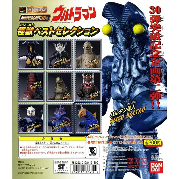 ガシャポンHGウルトラマン怪獣ベストセレクション全10種セット