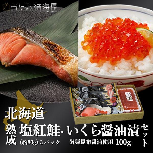 熟成塩紅鮭・いくら醤油漬セット