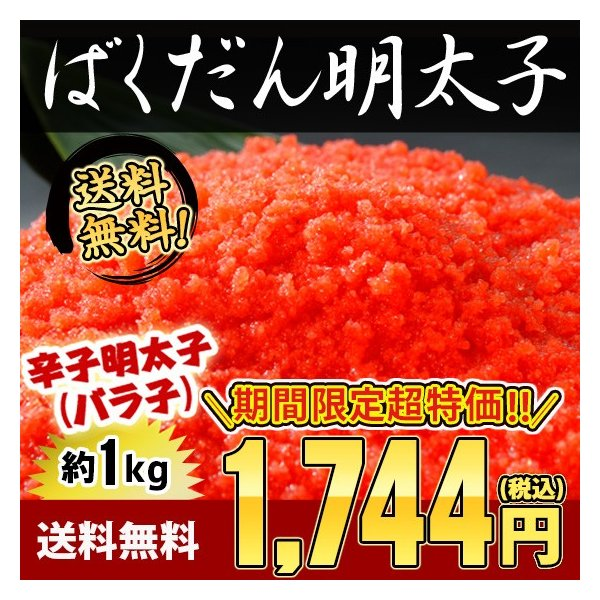 【期間限定超特価!】明太子 1kg(250g×4パック) 訳あり パスタ ご飯のおともに 送料無料|otarukitaichi