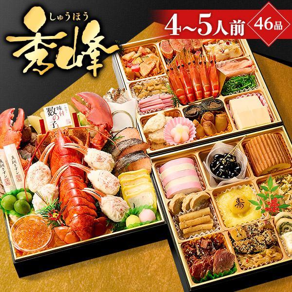おせち 予約 2020 早割 御節 おせち料理 海鮮 小樽きたいち「秀峰」4人前 5人前 全46品 送料無料|otarukitaichi