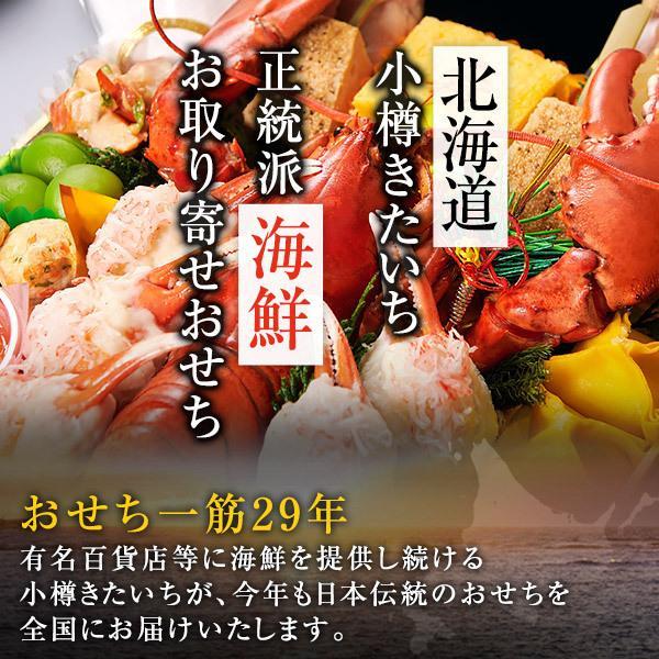 おせち 予約 2020 早割 御節 おせち料理 海鮮 小樽きたいち「秀峰」4人前 5人前 全46品 送料無料|otarukitaichi|03