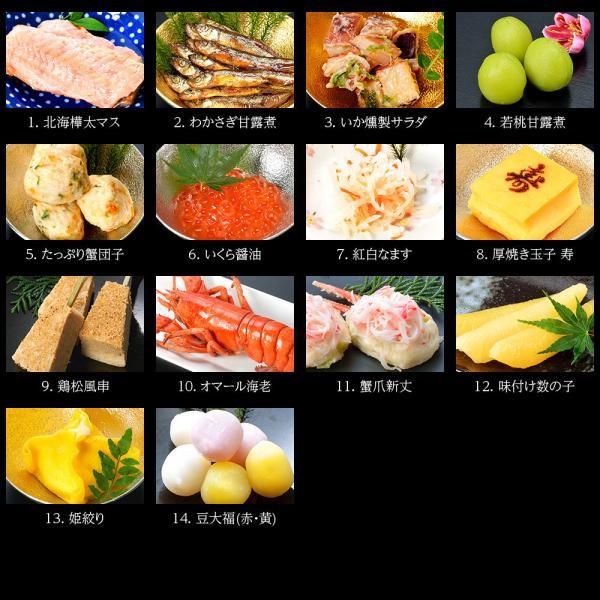 おせち 予約 2020 早割 御節 おせち料理 海鮮 小樽きたいち「秀峰」4人前 5人前 全46品 送料無料|otarukitaichi|04