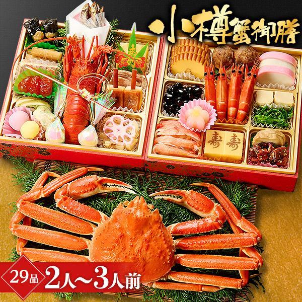 おせち 御節 おせち料理2020 海鮮 小樽きたいち「小樽蟹御膳」2人前 3人前 全29品 お節料理 ランキング 送料無料 otarukitaichi