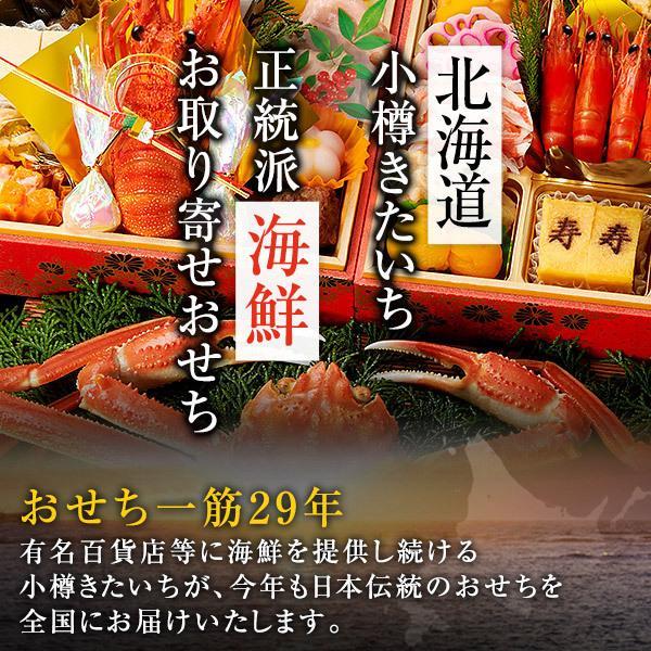 おせち 御節 おせち料理2020 海鮮 小樽きたいち「小樽蟹御膳」2人前 3人前 全29品 お節料理 ランキング 送料無料 otarukitaichi 03